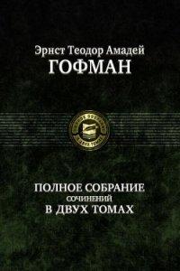 Эрнст Теодор Амадей Гофман. Полное собрание сочинений в двух томах. Том 2