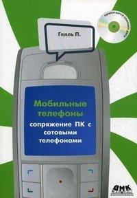 Сопряжение ПК с сотовыми телефонами (+ CD-ROM)