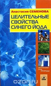 Целительные свойства синего йода