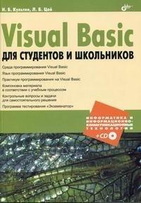 Visual Basic для студентов и школьников (+ CD-ROM)
