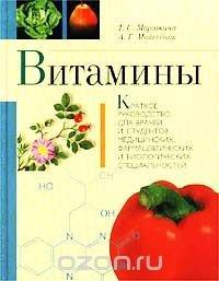 Витамины. Краткое руководство для врачей и студентов медицинских, фармацевтических и биологических специальностей
