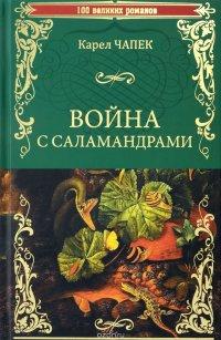 Война с саламандрами, Карел Чапек