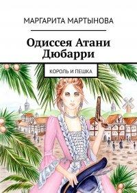 Одиссея Атани Дюбарри. Король ипешка