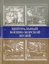 Центральный военно-морской музей. Путеводитель