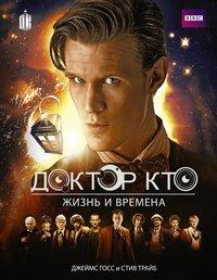 Доктор Кто. Жизни и времена