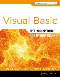 Программирование на Visual Basic