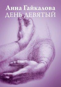 День девятый, Анна Гайкалова