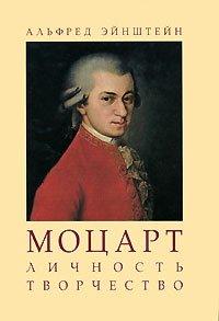 Моцарт. Личность. Творчество