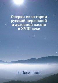 Очерки из истории русской церковной и духовной жизни в XVIII веке