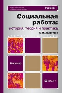 Социальная работа. История, теория и практика