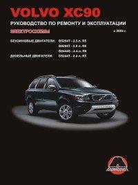 Volvo ХС90. Руководство по ремонту и эксплуатации. Электросхемы