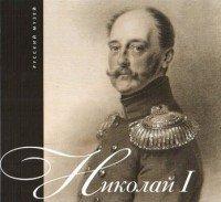 Николай I, Г. Н. Голдовский