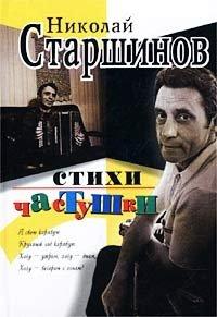 Николай Старшинов. Стихи, частушки