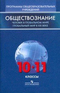Обществознание. Человек в глобальном мире. Глобальный мир в XXI веке. 10-11 классы. Программы общеобразовательных учреждений