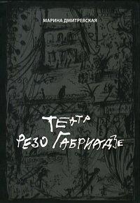 Театр Резо Габриадзе