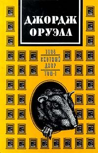 Джордж Оруэлл. Сочинения в двух томах. Том 1. 1984. Скотный двор