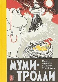 Муми-тролли. Полное собрание комиксов в 5 томах. Том 4