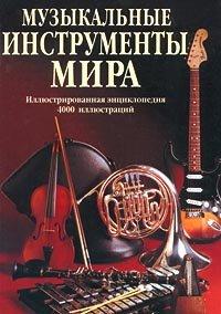 Музыкальные инструменты мира. Иллюстрированная энциклопедия. 4000 иллюстраций