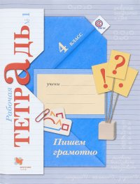 тетрадь кузнецова рабочая языку домашние задания готовые русскому по