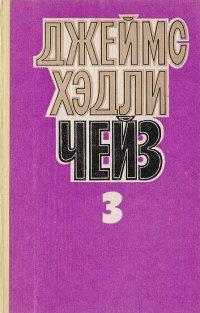 Джеймс Хэдли Чейз. Собрание сочинений в восьми томах. Том 3