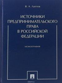 Источники предпринимательского права в РФ