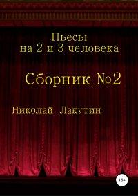 Пьесы на 2 и 3 человека - Николай Владимирович Лакутин