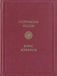 Борис Корнилов. Стихотворения. Поэмы