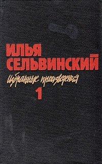 Илья Сельвинский. Избранные произведения в двух томах. Том 1