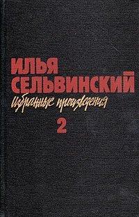 Илья Сельвинский. Избранные произведения в двух томах. Том 2