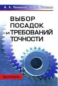 Выбор посадок и требований точности, А. Б. Романов, Ю. Н. Устинов