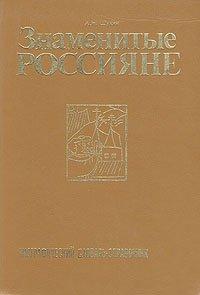 Знаменитые россияне. Биографический словарь-справочник