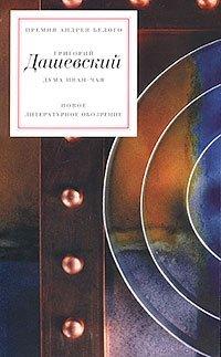 Дума иван-чая. Стихи 1983 –1999 гг