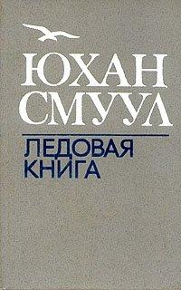 Ледовая книга