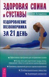 Здоровая спина. О вкусной и здоровой жизни. Кальций (комплект из 3 книг)