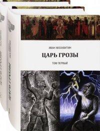 Царь Грозы. Комплект. В 2-х томах