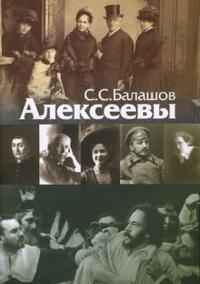Алексеевы, С. С. Балашов