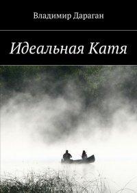 Идеальная Катя, Владимир Дараган