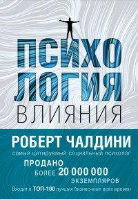 Психология влияния, Роберт Чалдини
