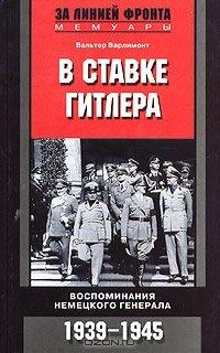 В ставке Гитлера. Воспоминания немецкого генерала