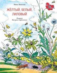 Желтый, белый, лиловый, Нина Павлова