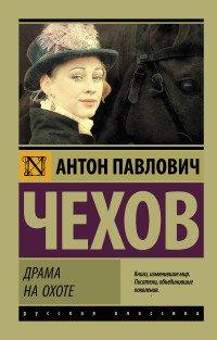 Драма на охоте, А. П. Чехов