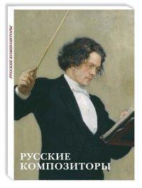 Набор открыток Открытки Русские композиторы