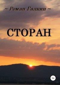 Сторан, Роман Галкин