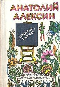 Безумная Евдокия, Анатолий Алексин