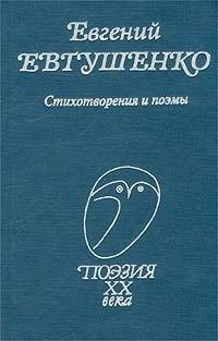 Евгений Евтушенко. Стихотворения и поэмы