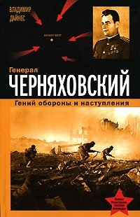 Генерал Черняховский. Гений обороны и наступления