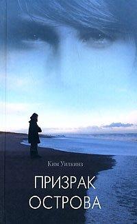 Призрак острова, Ким Уилкинз