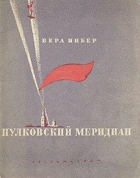 Пулковский меридиан, Вера Инбер
