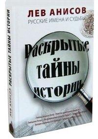 Русские имена и судьбы:Раскрытые тайны истории