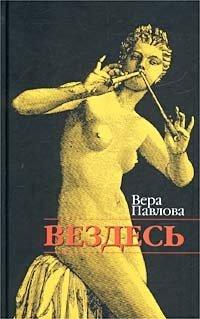 Вездесь. Стихи 2000-2002 гг, Вера Павлова
